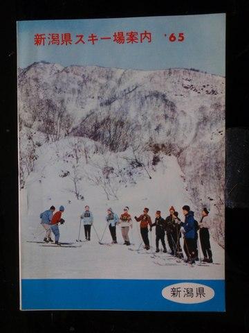 ski1966.jpg