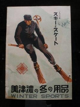 mizuno_catalog1930.jpg