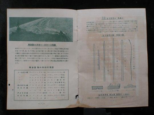 mizuno_catalog1930_1.jpg
