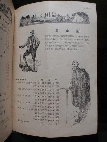 mizuno_catalog_1.jpg