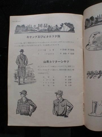 mizuno_catalog_2.jpg