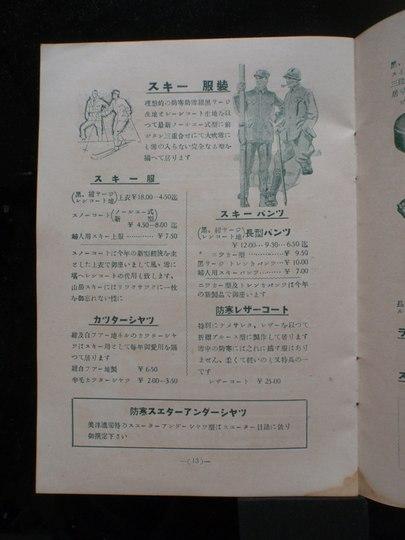 mizuno_catalog_13.jpg