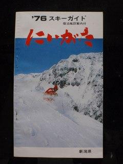ski1976.jpg
