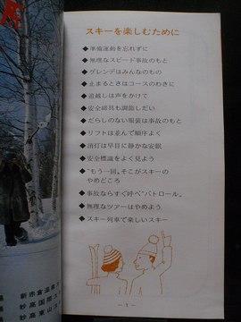 ski1976_.jpg