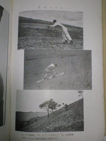 ski7_1934_2.jpg